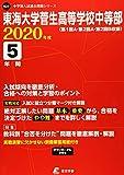 東海大学菅生高等学校 中等部 2020年度用 《過去5年分収録》 (中学別入試問題シリーズ N27)