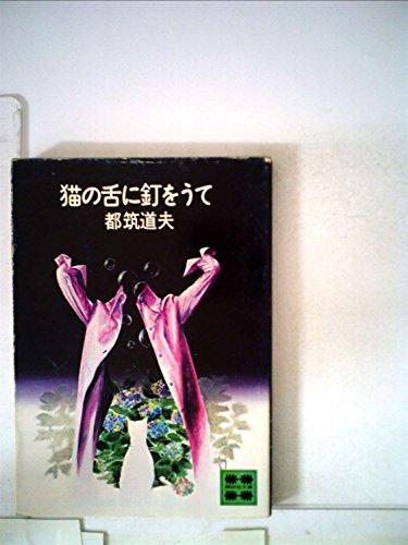 猫の舌に釘をうて (1977年) (講談社文庫)の詳細を見る