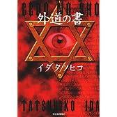 外道の書 (九竜コミックス)
