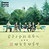 オトノナルホウヘ→♪Goose houseのジャケット
