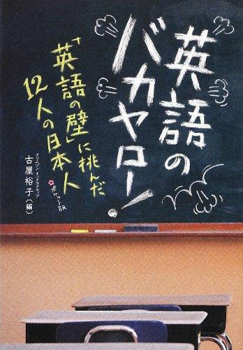 英語のバカヤロー 「英語の壁」に挑んだ12人の日本人」~ポケット版~の詳細を見る