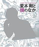堂本剛と頭のなか (HINODE MOOK 5) [単行本] / 堂本 剛 (著); 日之出出版 (刊)