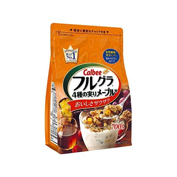 カルビー フルグラ 4種の実りメープル味 700gの紹介画像2