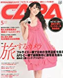 CAPA (キャパ) 2010年 05月号 [雑誌]
