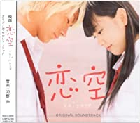 Koizora [Japan Version] by Original Soundtrack (2007-10-30)