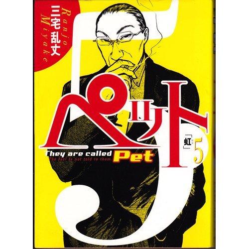 ペット 5 (ビッグコミックス)