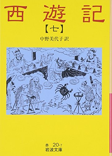 西遊記〈7〉 (岩波文庫)の詳細を見る