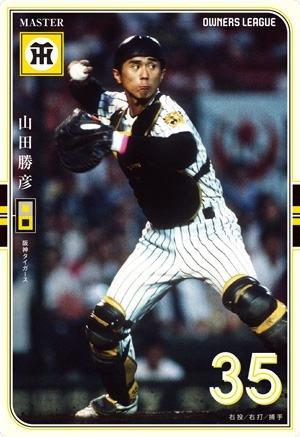 オーナーズリーグ 2014マスターズ OLM03 マスター MA山田勝彦 阪神タイガース