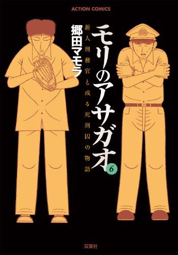 モリのアサガオ : 6 (アクションコミックス)