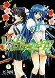 Wチェンジ!!(3) BLADE COMICS