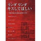 バンドスコア リンダリンダ/キスしてほしい(トゥートゥートゥー) ‐THE BLUE HEARTSベスト‐
