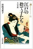 江戸の捨て子たち―その肖像 (歴史文化ライブラリー)