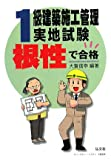 根性で合格!1級建築施工管理実地試験 (国家・資格シリーズ 114)
