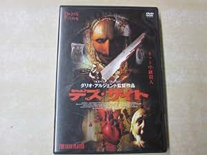 デスサイト [DVD]