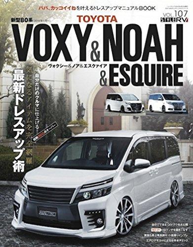 トヨタノア&ヴォクシー&エスクァイア STYLE RV (NEWS mook RVドレスアップガイドシリーズ Vol.107)