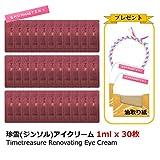 【Sulwhasoo ソルファス】珍雪(ジンソル)アイクリーム 1ml x 30枚 Timetreasure Renovating Eye Cream / プレゼント 油取り紙 2個(25枚ずつ)、ヘアタイ / 海外直配送 [並行輸入品]