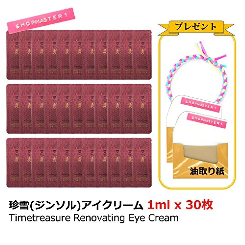 世代バッジ聞く【Sulwhasoo ソルファス】珍雪(ジンソル)アイクリーム 1ml x 30枚 Timetreasure Renovating Eye Cream / プレゼント 油取り紙 2個(25枚ずつ)、ヘアタイ / 海外直配送...