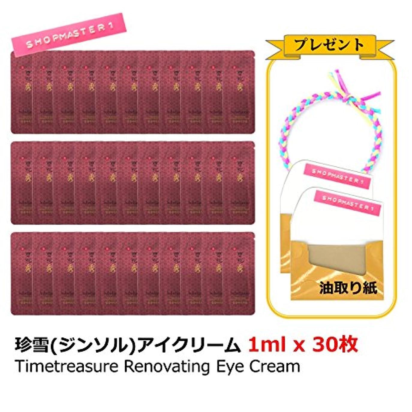 影響購入ウェイトレス【Sulwhasoo ソルファス】珍雪(ジンソル)アイクリーム 1ml x 30枚 Timetreasure Renovating Eye Cream / プレゼント 油取り紙 2個(25枚ずつ)、ヘアタイ / 海外直配送 [並行輸入品]