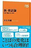 新・敬語論 なぜ「乱れる」のか (NHK出版新書)