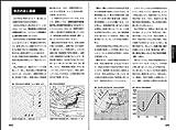 山岳気象大全 (山岳大全シリーズ) 画像