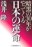 日本の運命 [単行本] / 浅井 隆 (著); PHP研究所 (刊)