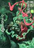 明治骨董奇譚 ゆめじい 1 (ビッグコミックススペシャル)
