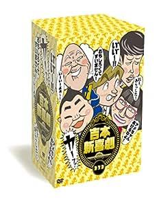吉本新喜劇DVD -い゛い゛~! カーッ! おもしろくてすいません! いーいーよぉ~! アメちゃんあげるわよ! 以上、あらっした! -[DVD-BOX](DVD5枚組+特典DVD1枚付)