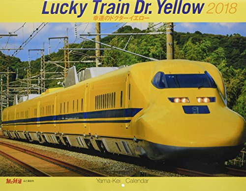 カレンダー2018 幸運のドクターイエローカレンダー Lucky Train Dr.Yellow 幸せの黄色い新幹線 (ヤマケイカレンダー2018)