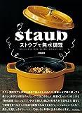 ストウブで無水調理:食材の水分を使う新しい調理法 旨みが凝縮した野菜・肉・魚介のおかず