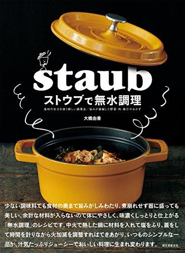 ストウブで無水調理:食材の水分を使う新しい調理法 旨みが凝縮...