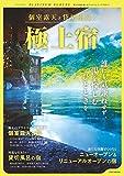 個室露天と貸切風呂の極上宿 (JTBのMOOK PLATINUM RURUBU)