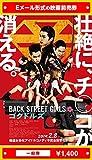 『BACK STREET GIRLS -ゴクドルズ-』映画前売券(一般券)(ムビチケEメール送付タイプ)
