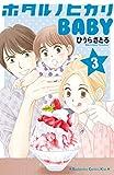ホタルノヒカリ BABY(3) ホタルノヒカリBABY (Kissコミックス)