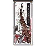 日本神話タロット 第伍版(5版) ヤマモトナオキ タロットカード