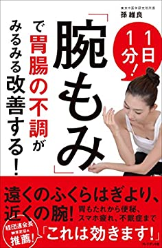 「腕もみ」で胃腸の不調がみるみる改善する!の書影