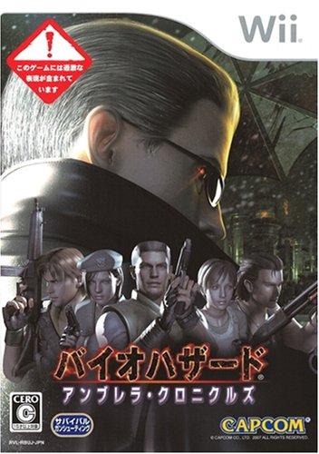 バイオハザード アンブレラ・クロニクルズ - Wii
