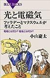 「光と電磁気 ファラデーとマクスウェルが考えたこと 電場とは何か? 磁場とは何か? (ブルーバックス)」販売ページヘ