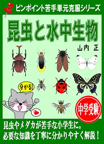 ピンポイント苦手単元克服シリーズ 昆虫と水中生物