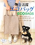 毎日活躍エコバッグ―便利でかわいい、私の手作りエコバッグ (レディブティックシリーズ no. 2861)