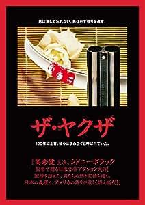 廉価】ザ・ヤクザ (1974) 【DVD】