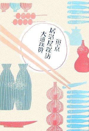 東京居酒屋探訪の詳細を見る