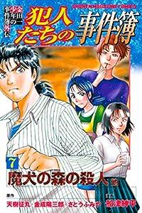 金田一少年の事件簿外伝 犯人たちの事件簿(7) (週刊少年マガジンコミックス)