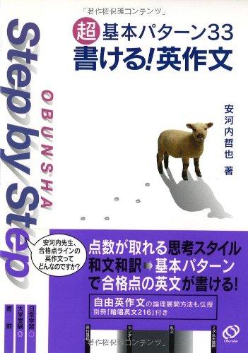 超基本パターン33書ける!英作文 (Obunsha step by step)の詳細を見る