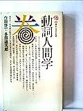 動詞人間学 (1975年) (講談社現代新書)