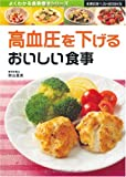 高血圧を下げるおいしい食事 (主婦の友ベストBOOKS―よくわかる食事療法シリーズ)