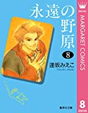 永遠の野原 8 (マーガレットコミックスDIGITAL)