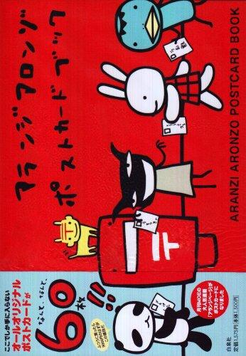 アランジアロンゾポストカードブック (チェリッシュブック・ピュア版)の詳細を見る