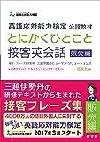 英語応対能力検定 公認教材
