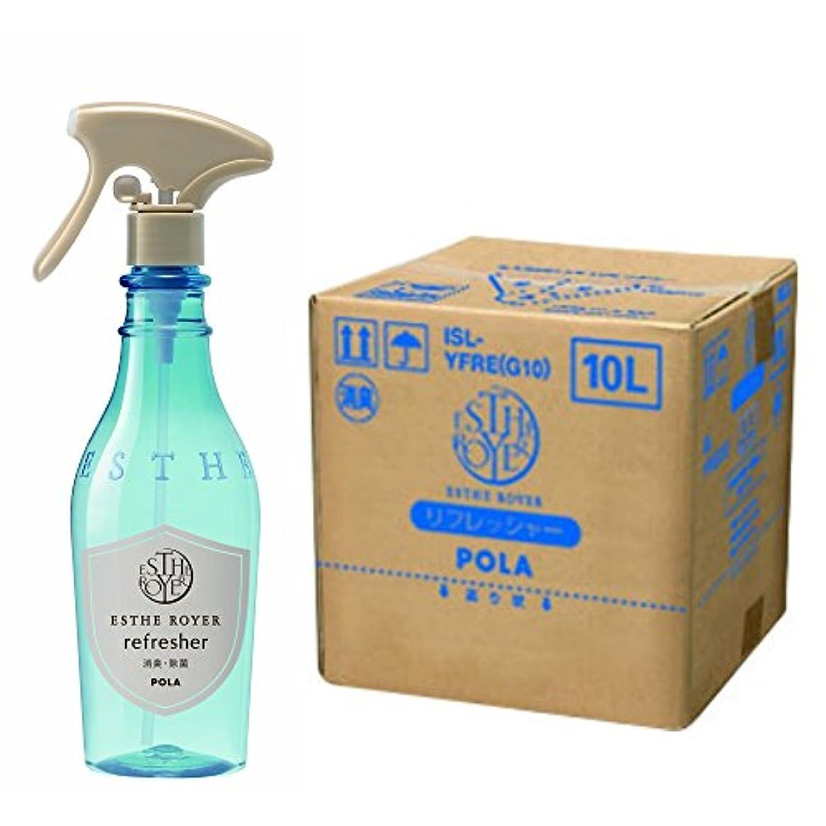 器用有料親指POLA ポーラ エステロワイエ リフレッシャー<衣類?布製品用消臭剤> 業務用 10L×1箱 専用詰め替え容器 400ml 2本付。クローゼット用ハンガー付き。