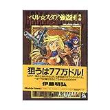 ベル☆スタア強盗団 (2) (ドラゴンコミックス)